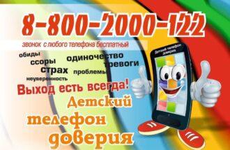Телефон доверия - обновленный планшет